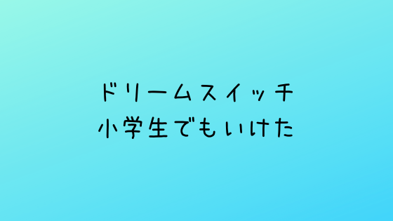 f:id:kotorinokosodate:20190719224247p:plain