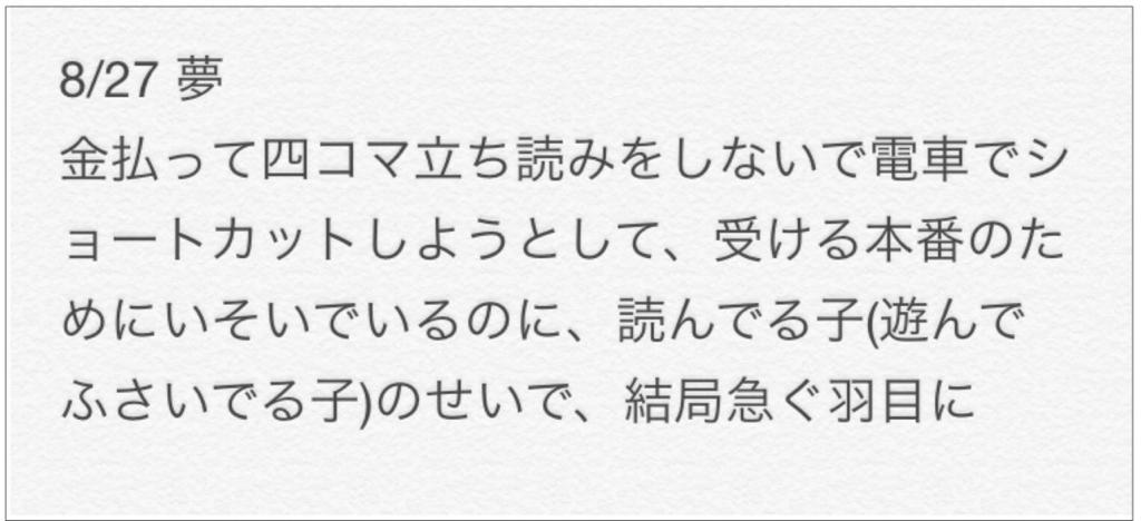 f:id:kotosanagi:20160830002255j:plain