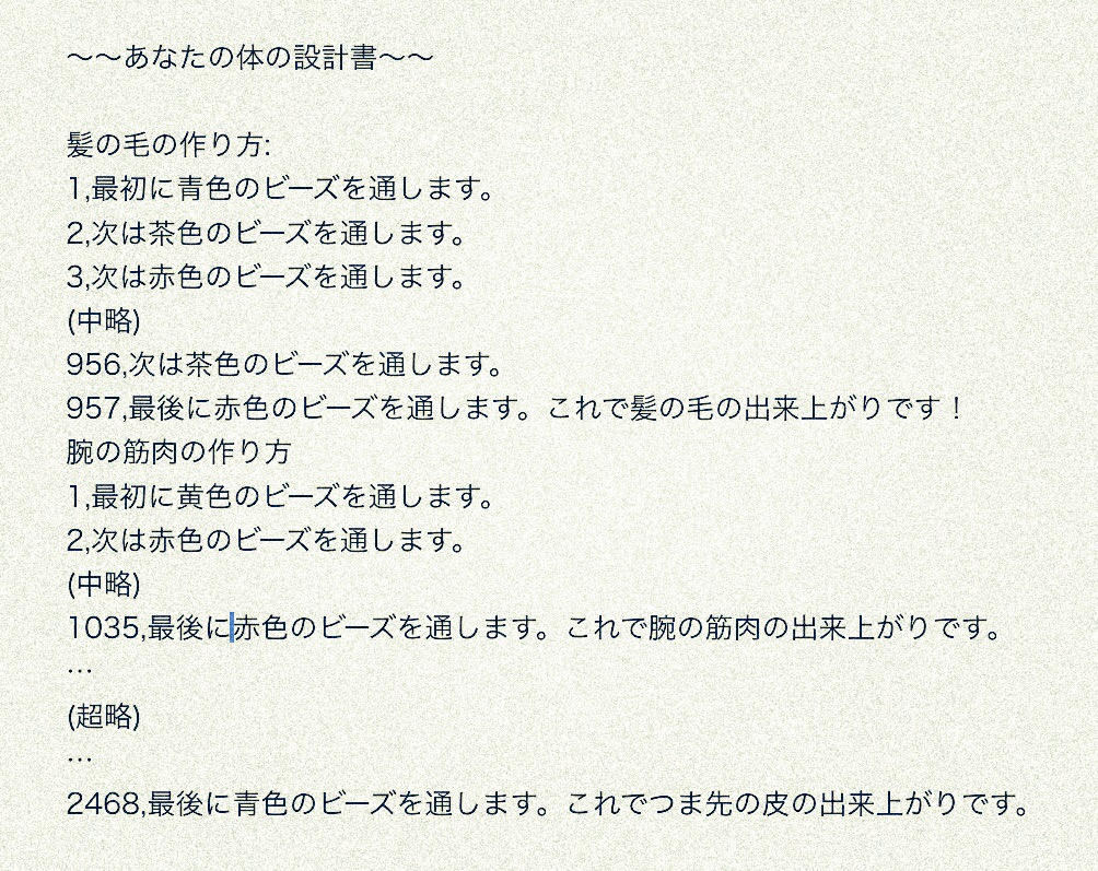 f:id:kotosanagi:20170116100943j:plain
