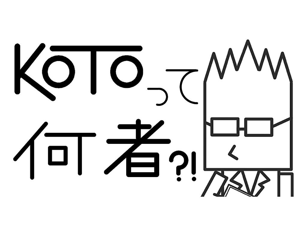 f:id:kotosanagi:20190114095858j:plain