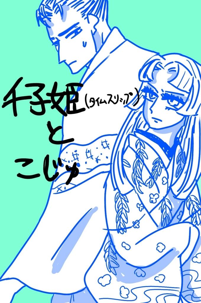 f:id:kotosawa_a:20180412173241j:plain