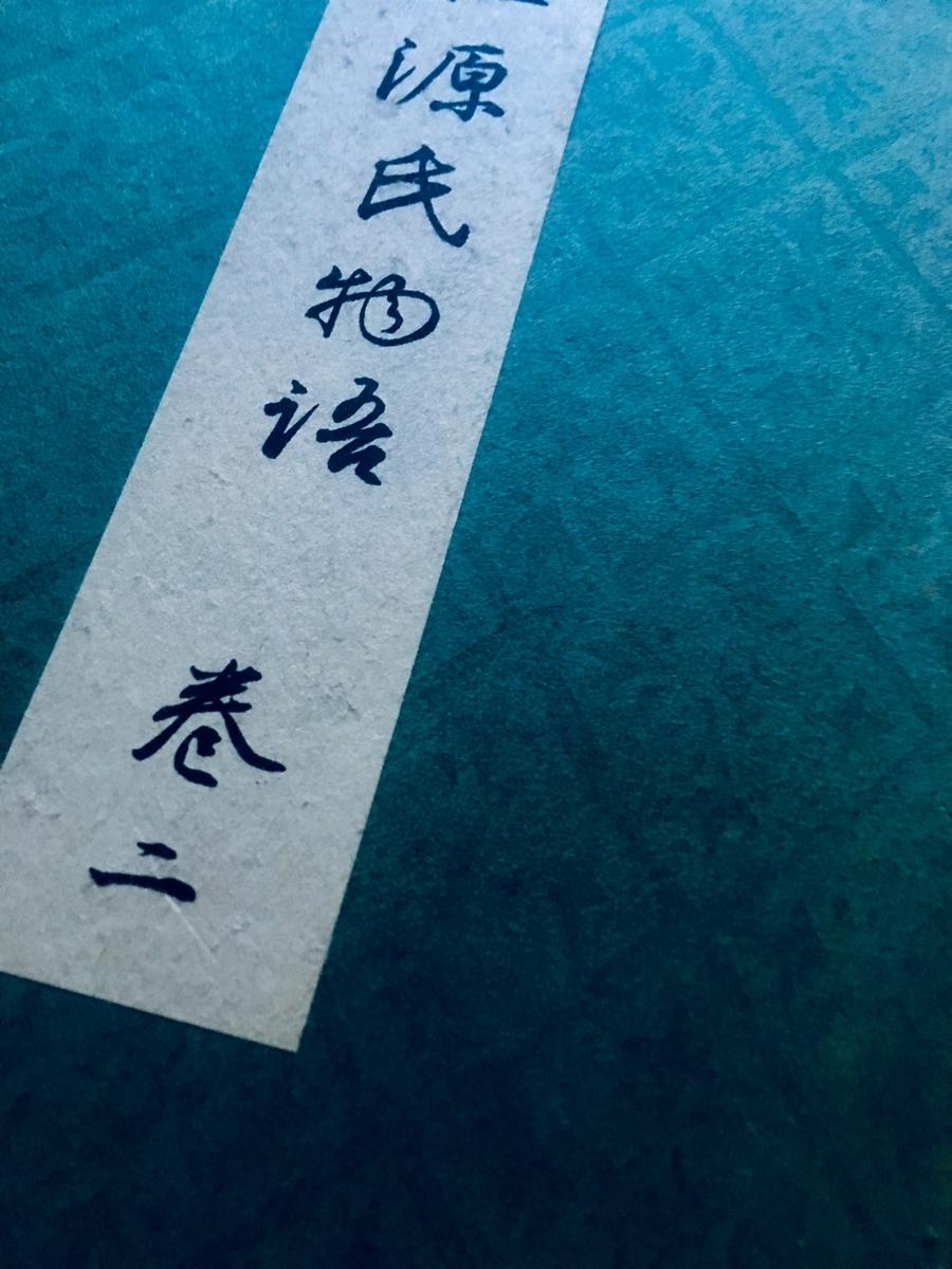 f:id:kototamakotonomama:20190621192223j:plain