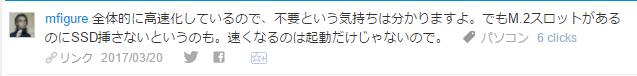 f:id:kototoi9365:20170618233229p:plain
