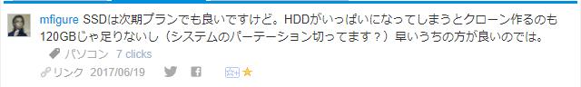 f:id:kototoi9365:20170816204238p:plain