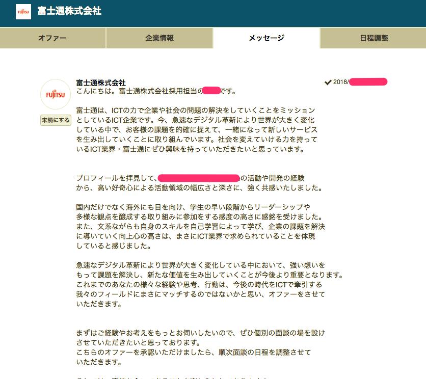offerboxチャット画面