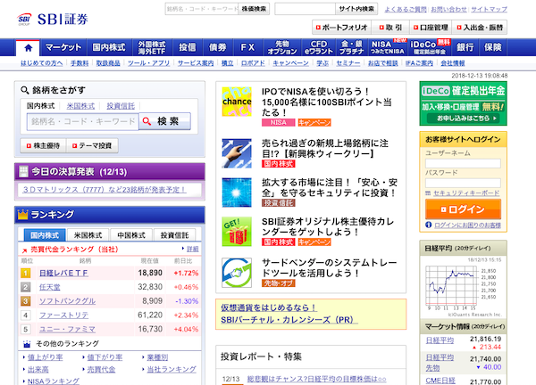 SBI証券ホーム画面