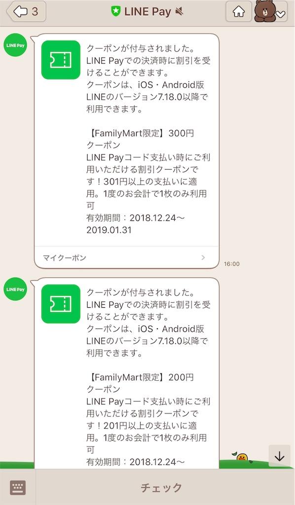 LINEクーポン画面
