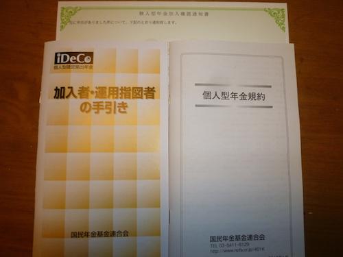 f:id:kotsu2life:20170216061108j:plain