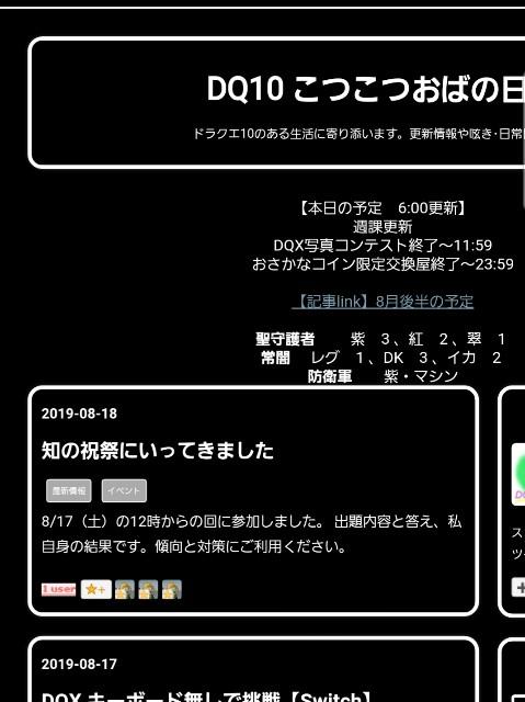 f:id:kotsu_oba:20190818215326j:image