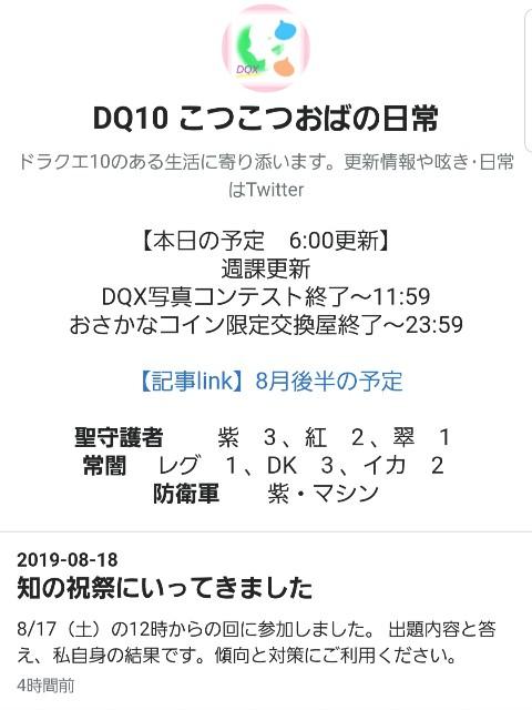 f:id:kotsu_oba:20190818215337j:image