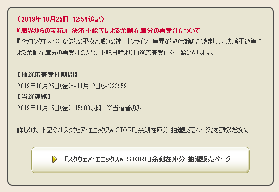 f:id:kotsu_oba:20191106135607p:plain