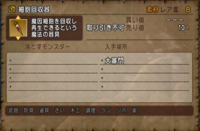 f:id:kotsu_oba:20200219233337j:image