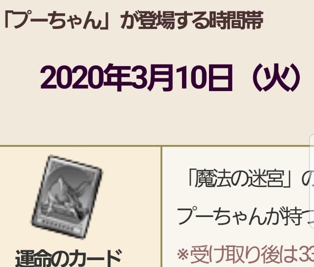 f:id:kotsu_oba:20200305201644j:image