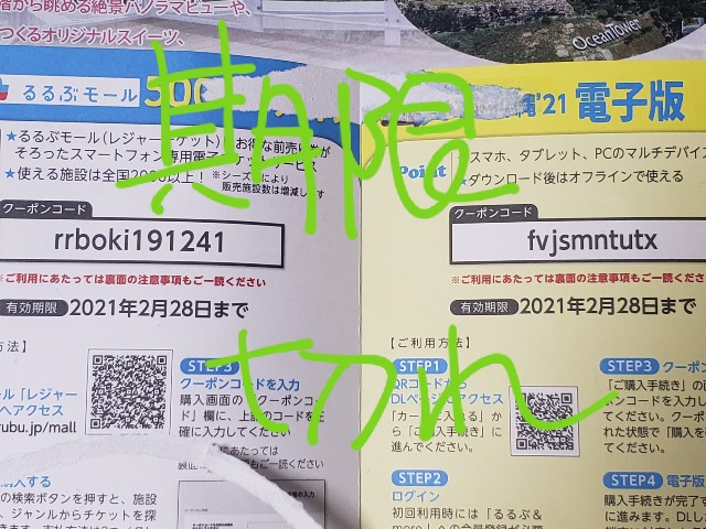 f:id:kotsu_oba:20210325112108j:image
