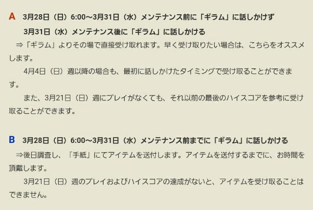 f:id:kotsu_oba:20210330203442j:image