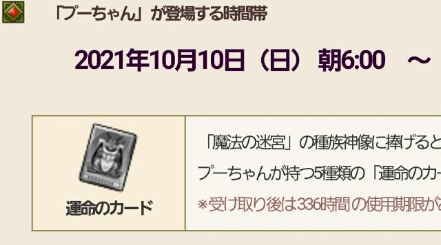 f:id:kotsu_oba:20211008180743j:image