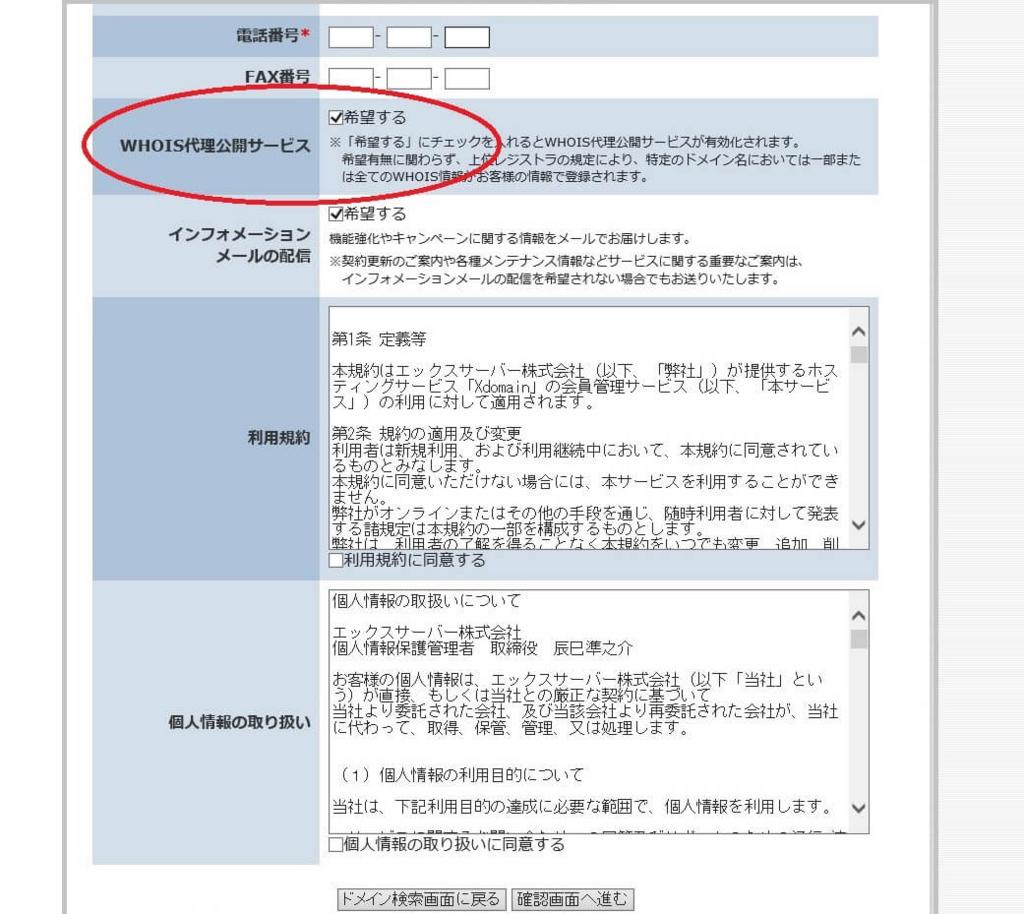 f:id:kotsukotsu-techou:20170806140615j:plain