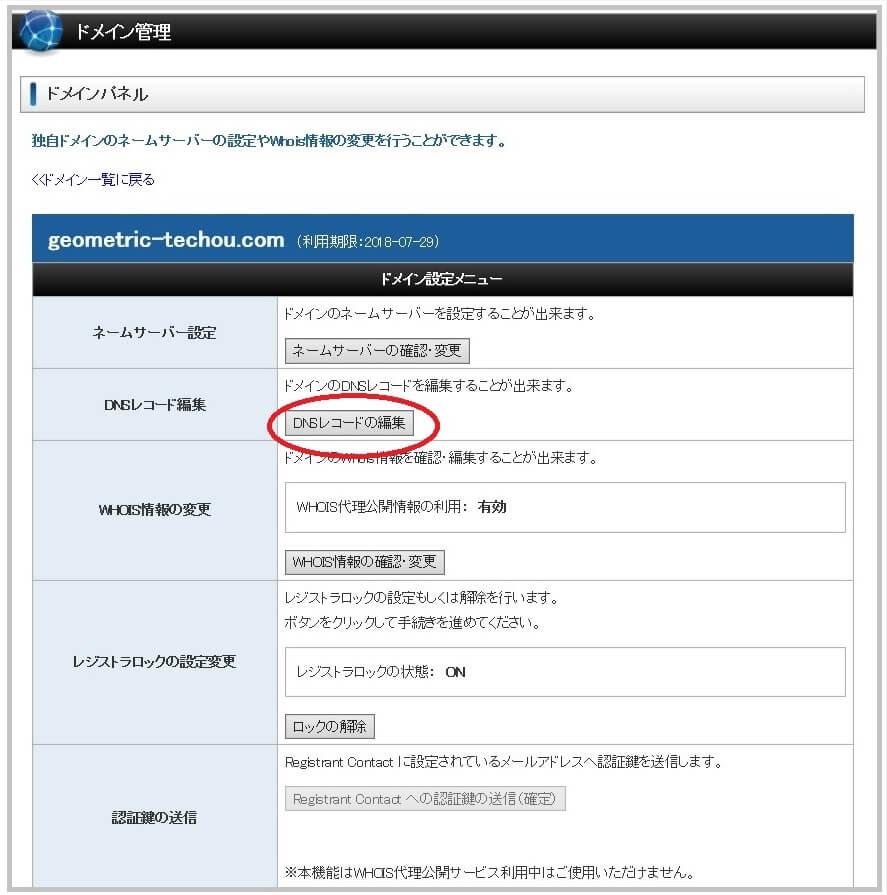 f:id:kotsukotsu-techou:20170806141936j:plain