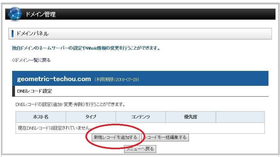 f:id:kotsukotsu-techou:20170806142023j:plain