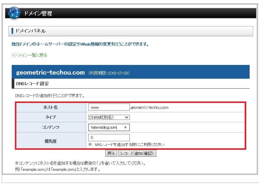f:id:kotsukotsu-techou:20170806143548j:plain