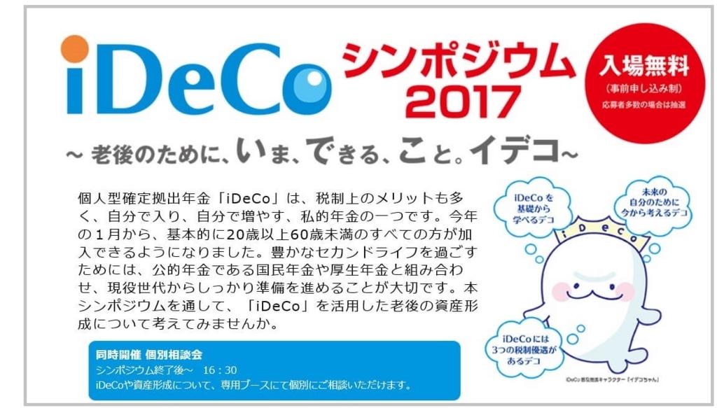 f:id:kotsukotsu-techou:20170905232100j:plain