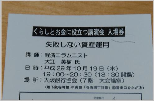 f:id:kotsukotsu-techou:20170905233539p:plain