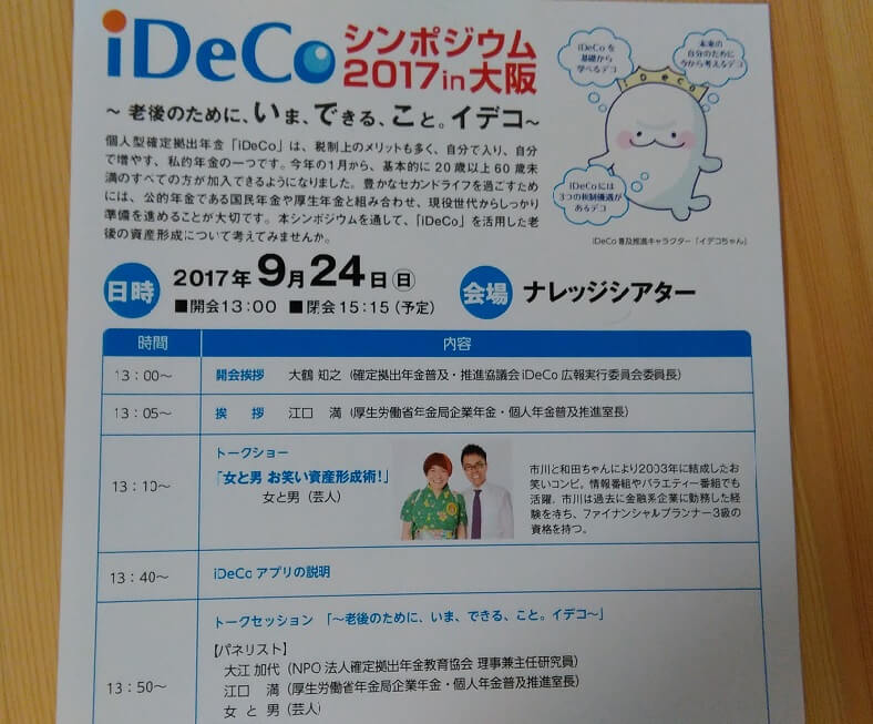 f:id:kotsukotsu-techou:20170926023423j:plain