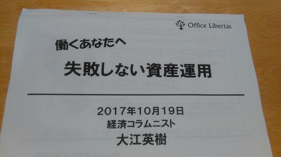 f:id:kotsukotsu-techou:20171023230458j:plain