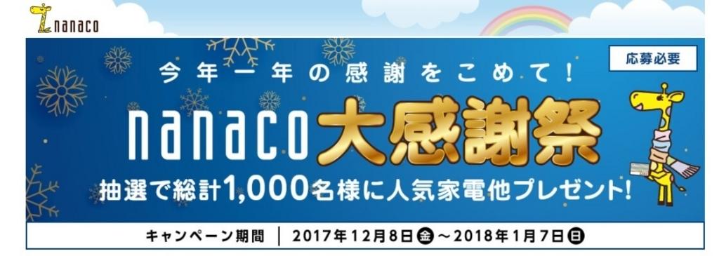 f:id:kotsukotsu-techou:20171209233714j:plain