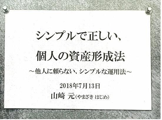 f:id:kotsukotsu-techou:20180715140853j:plain