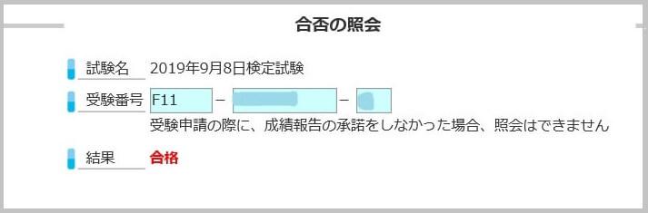 f:id:kotsukotsu-techou:20191022195349j:plain