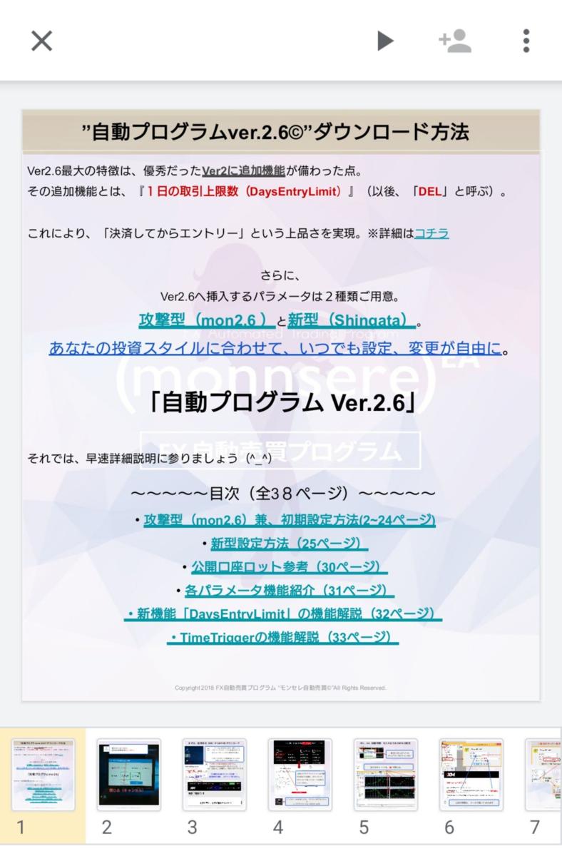 f:id:kotsukotsuKASEGU:20200210165323p:plain