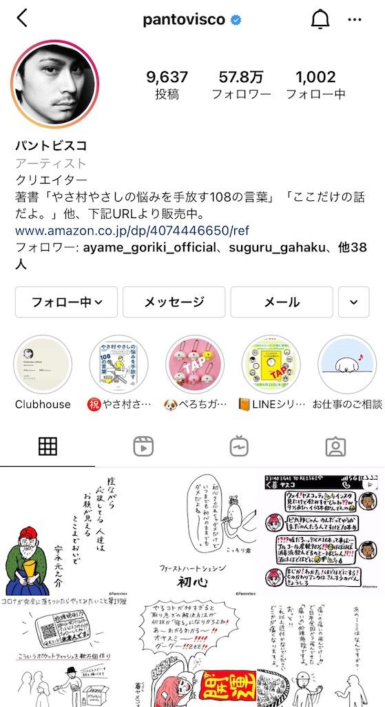 f:id:kotsukotsu_tocchi:20210305230222j:image