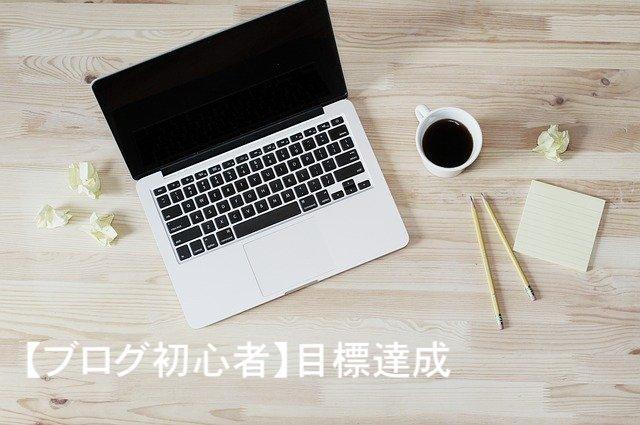 f:id:kotsukotsu_tocchi:20210331160832j:plain