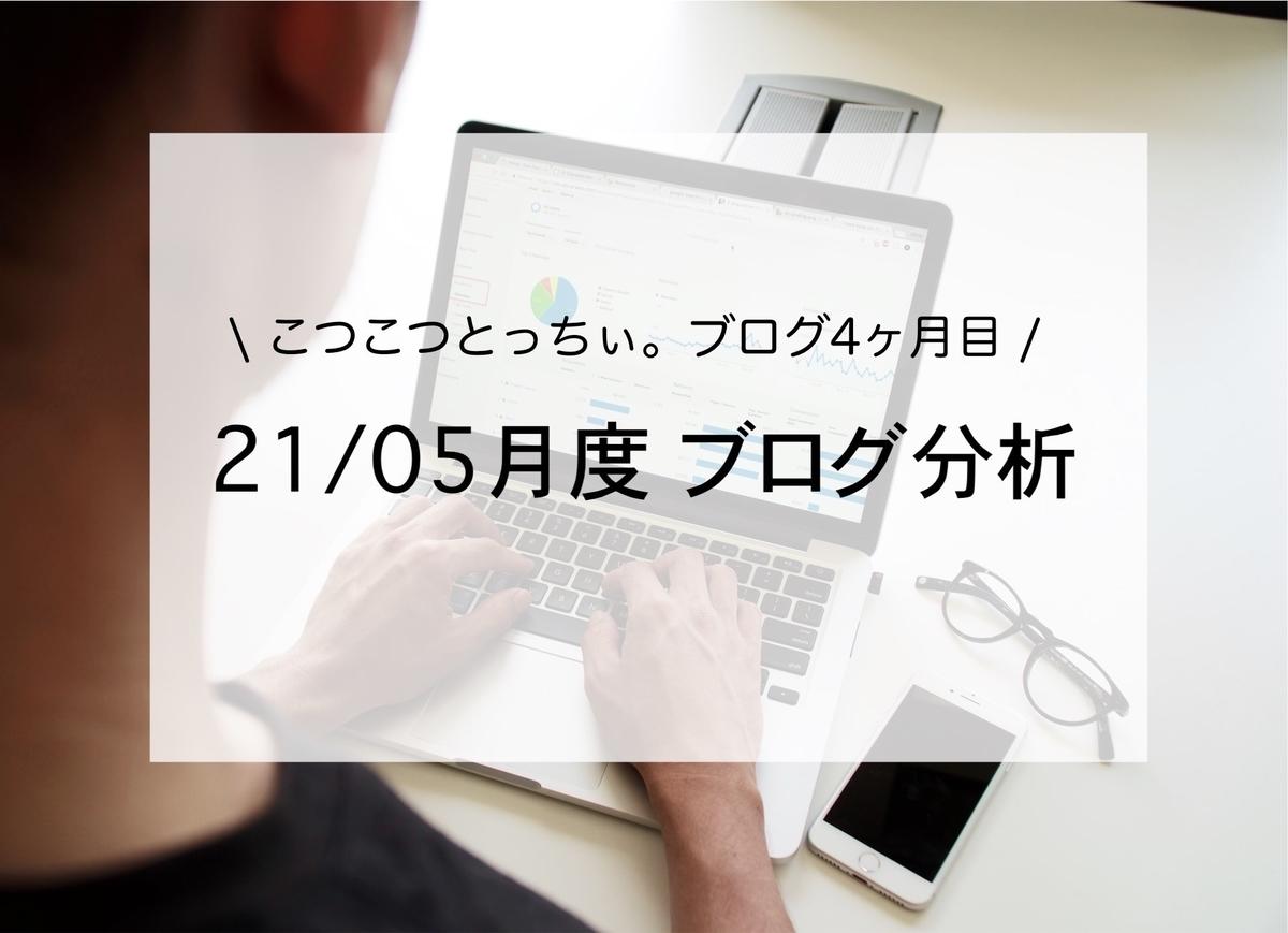 f:id:kotsukotsu_tocchi:20210601161020j:plain