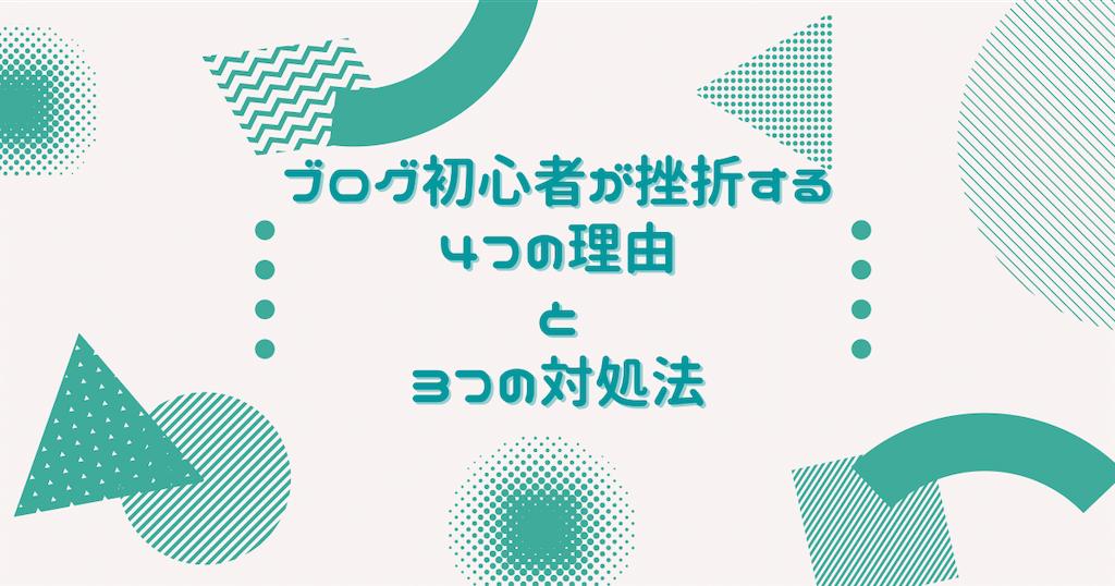 f:id:kotsukotsu_tocchi:20210701164533p:image