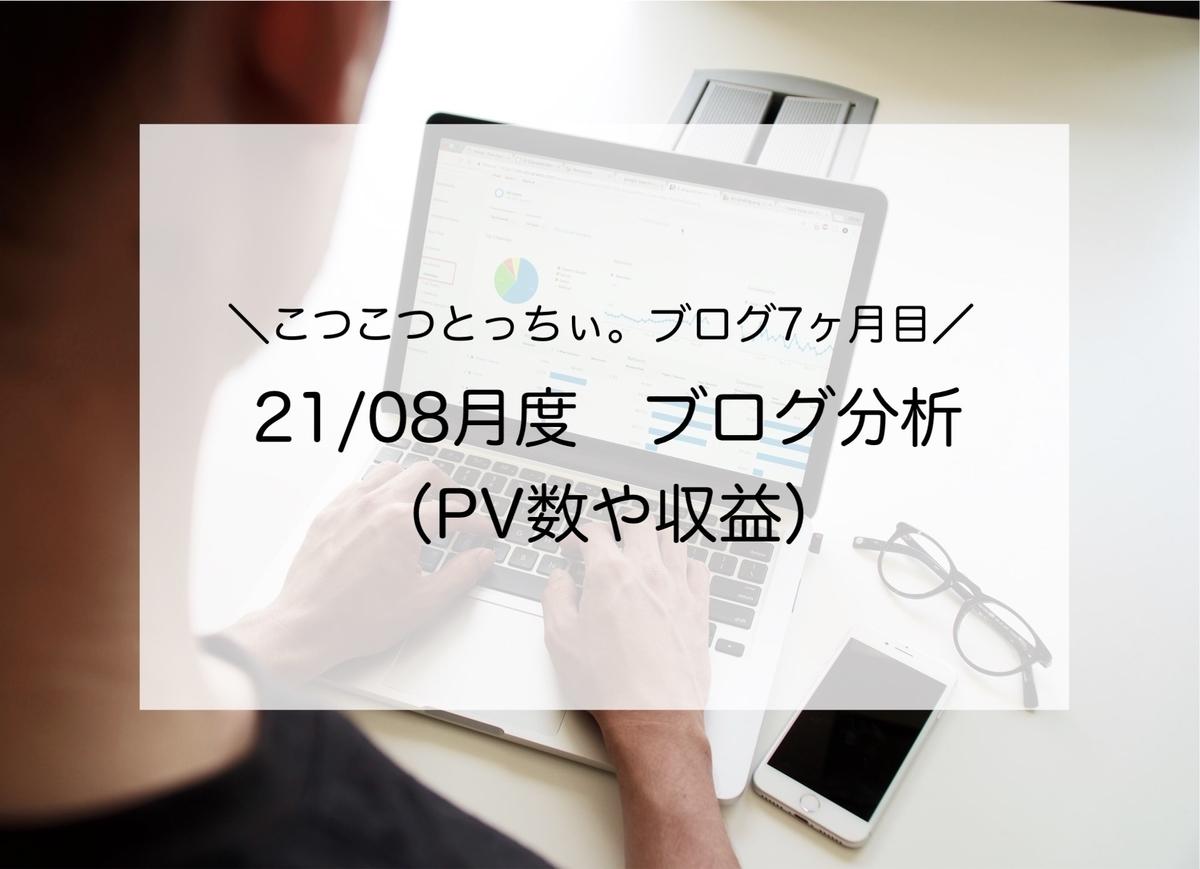 f:id:kotsukotsu_tocchi:20210902173242j:plain