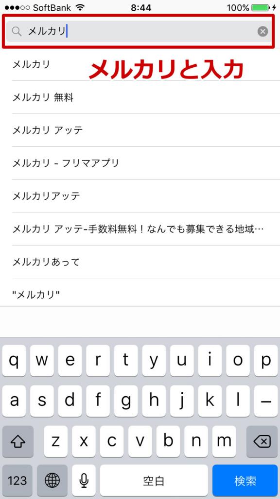 iPhone メルカリ ダウンロード