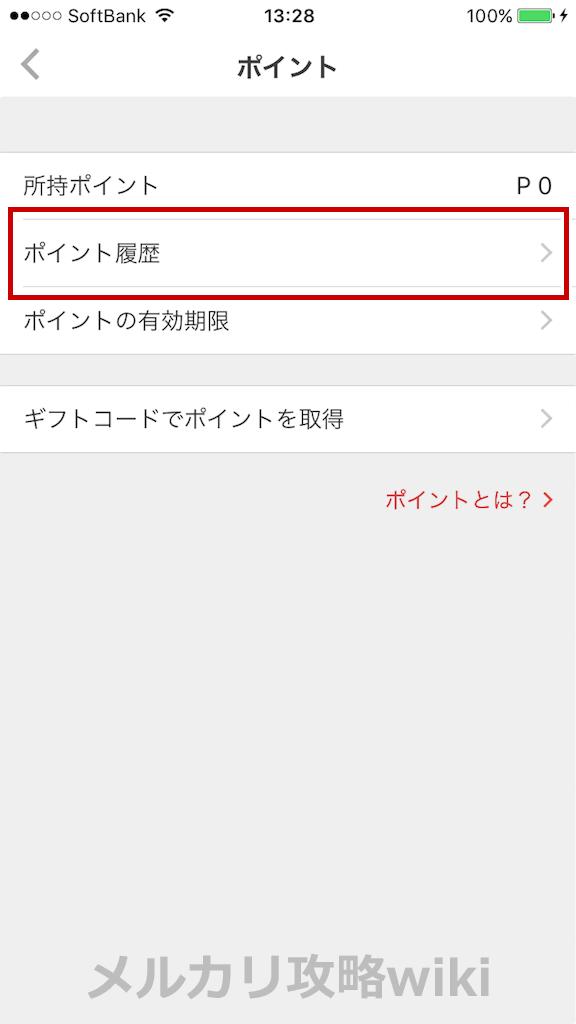 メルカリ_ポイント履歴_確認方法_手順4