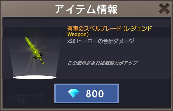 Tap Titans 2 ショップ 武器