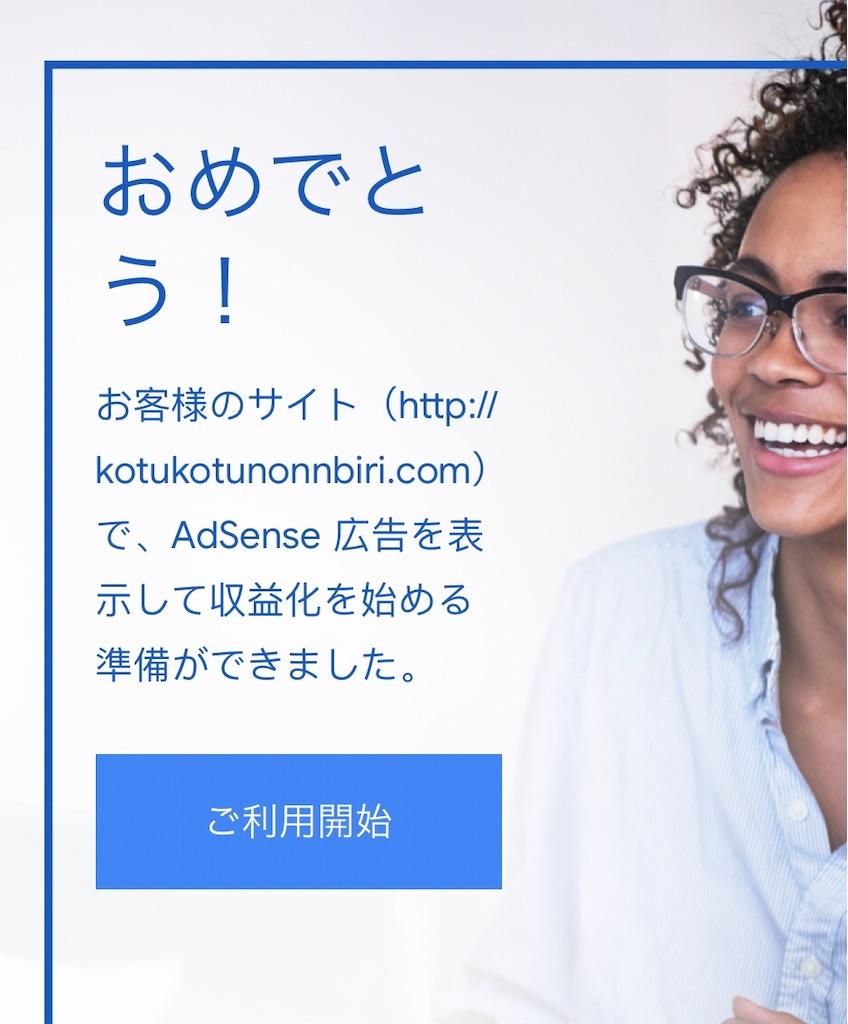 f:id:kotukotu110:20191102002032j:image
