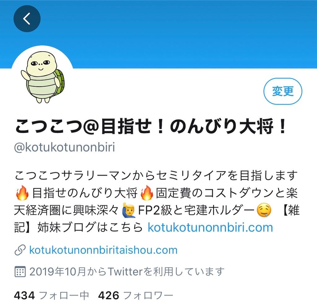 f:id:kotukotu110:20191201190400j:image