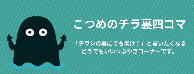 f:id:kotumechan:20181009105111j:plain