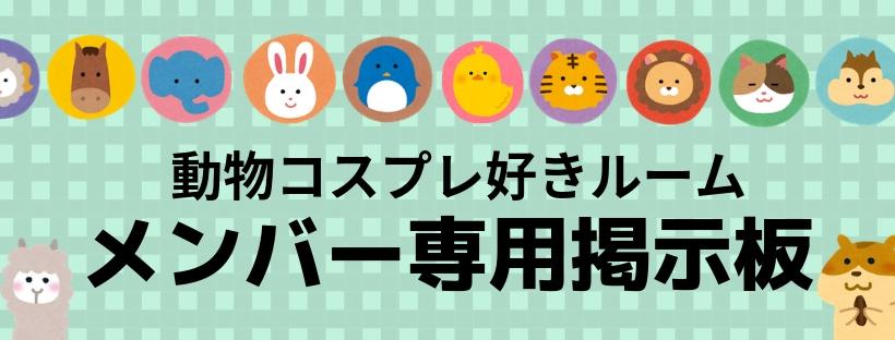 f:id:kotumechan:20181106155425j:plain