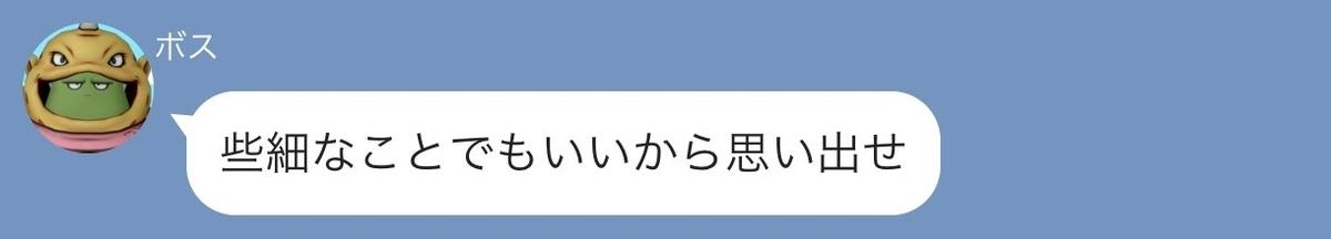 f:id:kotumechan:20190608153033j:plain