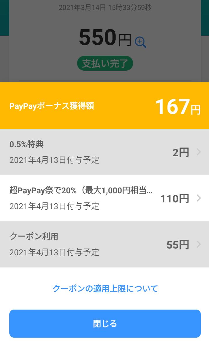 f:id:kou_ryou:20210315210947p:plain