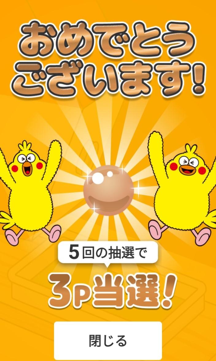 f:id:kou_ryou:20210402233932p:plain