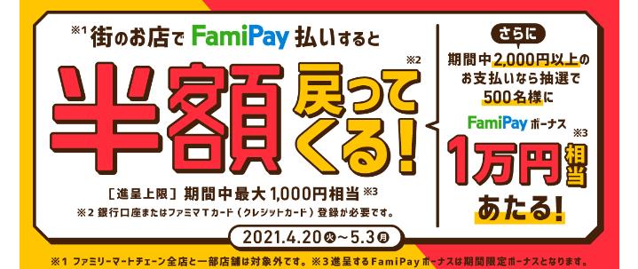 f:id:kou_ryou:20210425084829p:plain