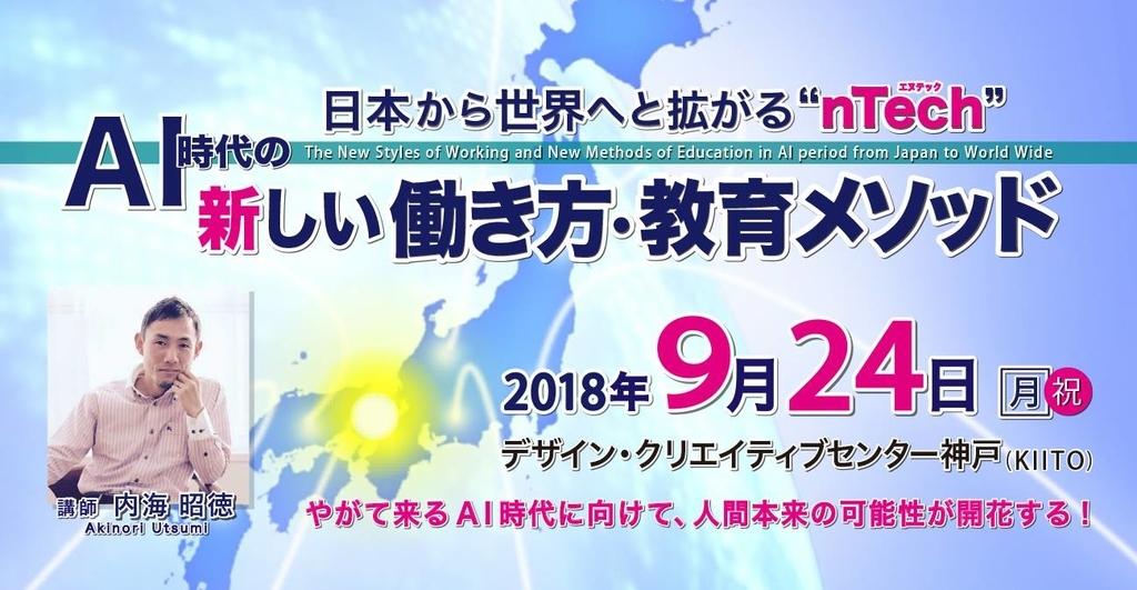f:id:kou_shinsekairoute:20180930123142j:plain