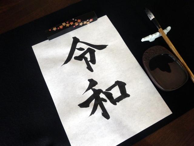 f:id:kou_shinsekairoute:20190509000457j:plain